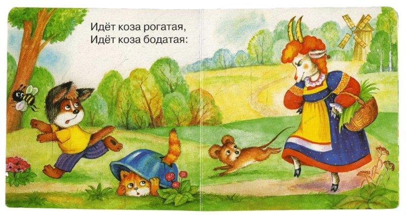 Идет коза рогатая идет коза картинка