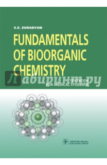 Fundamentals of Bioorganic Chemistry = Основы биоорганической химии sholpan jomartova fundamentals of uml educational manual