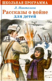 Купить Рассказы о войне для детей, Стрекоза, Произведения школьной программы