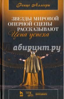 Звезды мировой оперной сцены рассказывают. Цена успеха акцентуированные личности книгу цена