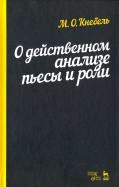О действенном анализе пьесы и роли. Учебное пособие