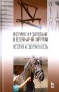 Инструменты и оборудование в ветеринарной хирургии. История и современность