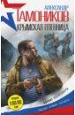 Тамоников Александр Александрович Крымская пленница