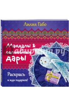 Мандалы и волшебные дары диляра тасбулатова у кого в россии больше
