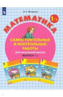Книга Математика класс Самостоятельные и контрольные работы  Самостоятельные и контрольные работы В 2 х частях