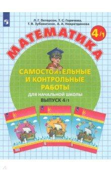 Книга Математика класс Самостоятельные и контрольные работы  Математика 4 класс Самостоятельные и контрольные работы В 2 х частях