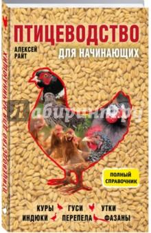 Птицеводство для начинающих. Полный справочник разведение кур в домашних условиях где ягоду гаджи