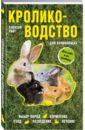 Райт Алексей Кролиководство для начинающих как правильно разводить краску матрикс