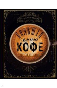 Большая книга кофе бологова в моя большая книга о животных 1000 фотографий