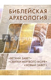 Библейская археология. Ветхий Завет. Свитки Мертвого моря. Новый Завет новый завет в изложении для детей четвероевангелие