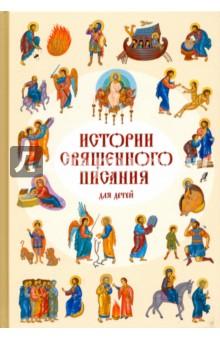 Истории Священного писания для детей новый завет в изложении для детей четвероевангелие
