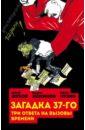 Жуков Юрий Николаевич, Кожинов Вадим Валерианович, Мухин Юрий Игнатьевич Загадка 37-го. Три ответа на вызовы времени