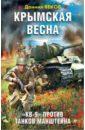 Обложка Крымская весна. «КВ-9» против танков Манштейна