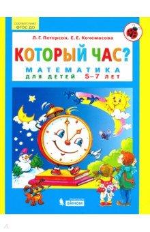 Который час? Математика для детей 5-7 лет. ФГОС ДО ювента математика для детей 3 4 лет