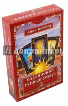 купить Славянский рунный оракул. Книга + 25 карт по цене 1847 рублей