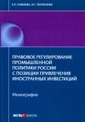 Правовое регулирование промышленной политики России с позиции привлечения иностранных инвестиций