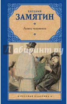 Ловец человеков бунин и а грамматика любви рассказ повесть роман