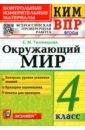 ВПР КИМ Окружающий мир 4кл., Тихомирова Елена Михайловна
