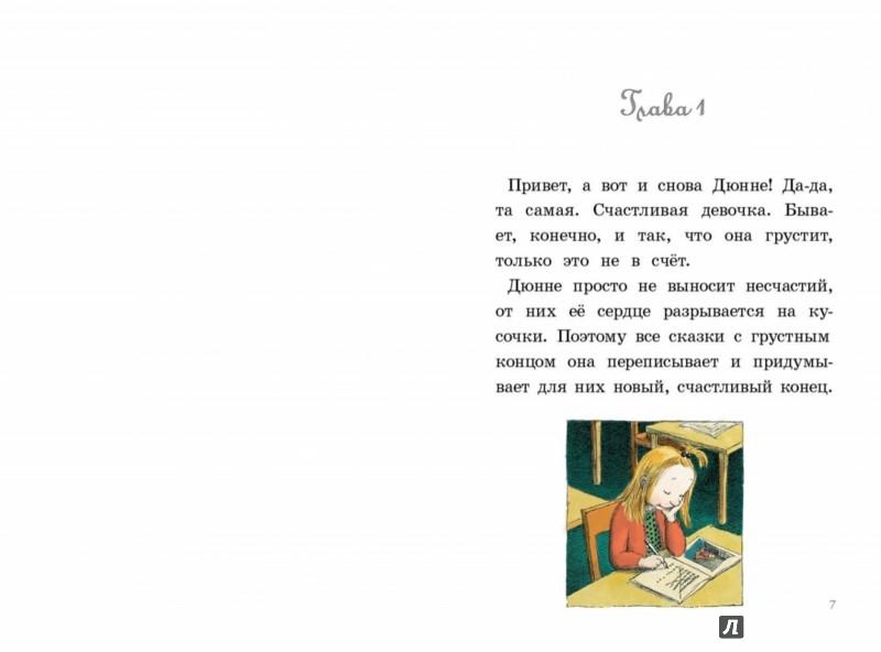 Иллюстрация 1 из 36 для Моё сердце прыгает и смеётся - Русе Лагеркранц | Лабиринт - книги. Источник: Лабиринт