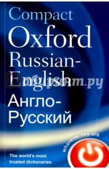 Compact Oxford Russian-English Dictionary в шпаковский и шпаковская карманный англо русский словарь pocket english russian dictionary