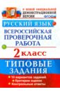 Обложка ВПР Русский язык 2кл. 10 вариантов. ТЗ
