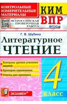 Книга КИМ ВПР Литературное чтение класс Контрольные  Литературное чтение 4 класс Контрольные измерительные материалы
