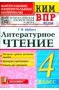 КИМ ВПР. Литературное чтение. 4 класс. Контрольные измерительные материалы. ФГОС