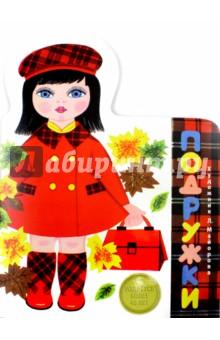 Подружки (с автографом автора) книжки игрушки мишки из книжки спящая красавица книга игрушечный медведь
