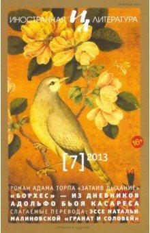 Журнал Иностранная литература № 7. 2013 наталка полтавка