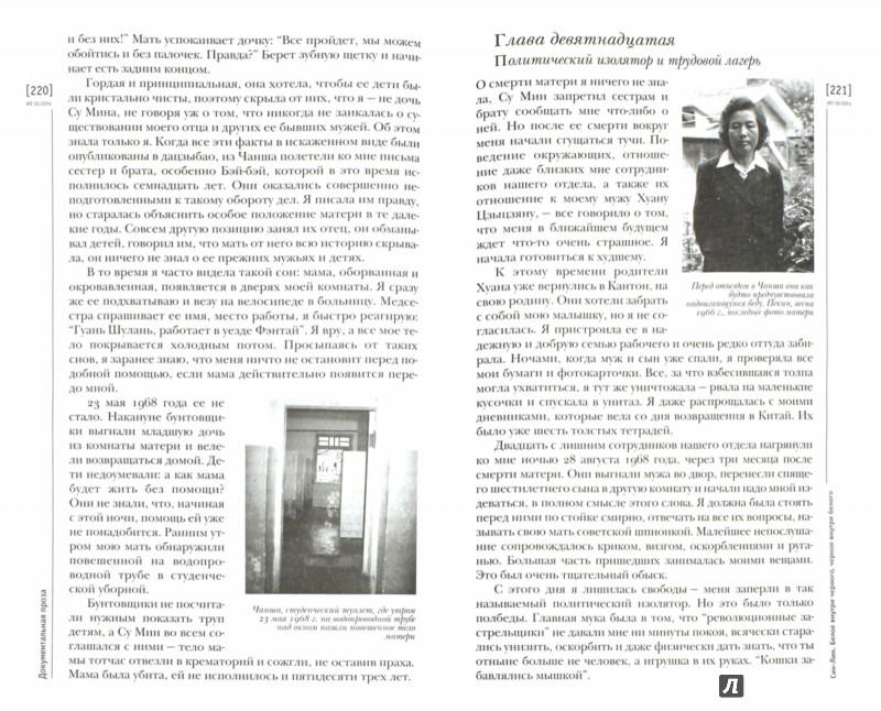 """Иллюстрация 2 из 10 для Журнал """"Иностранная литература"""" № 10. 2014   Лабиринт - книги. Источник: Лабиринт"""