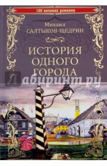 История одного города. Господа Головлевы