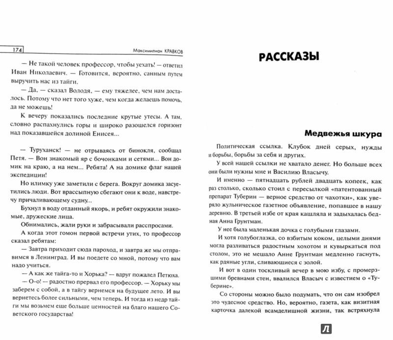 Иллюстрация 1 из 7 для За сокровищами реки Тунгуски - Василий Кравков | Лабиринт - книги. Источник: Лабиринт