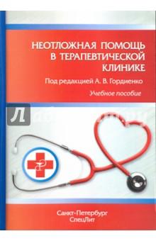Неотложная помощь в терапевтической клинике. Учебное пособие в к сорокина косметология пособие для врачей