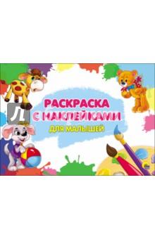 Купить Раскраска с наклейками. Для малышей, Проф-Пресс, Раскраски с играми и заданиями