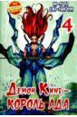 Ин-Су Ра Демон Кинг - Король Ада. Том 4