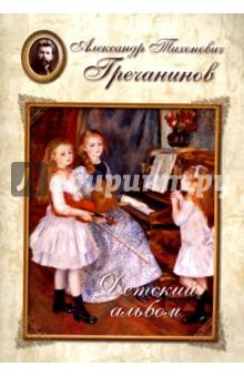 Гречанинов. Детский альбом а гречанинов а гречанинов романсы и песни объяснение в любви