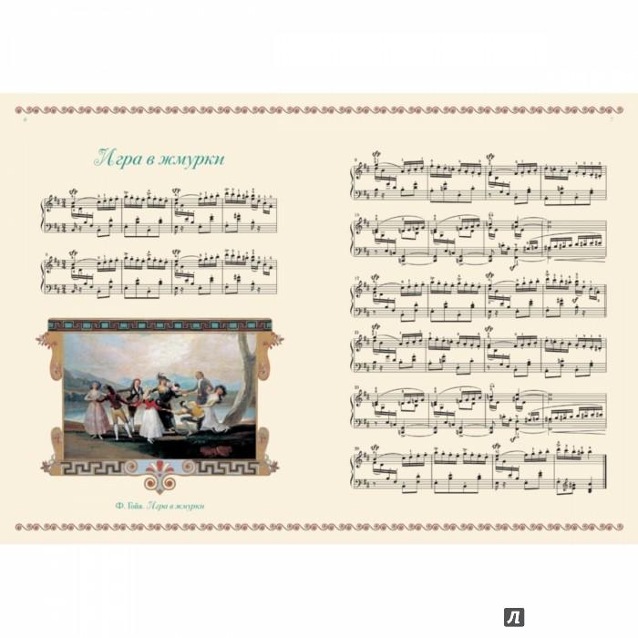 Иллюстрация 2 из 4 для Шуман. Детские сцены | Лабиринт - книги. Источник: Лабиринт