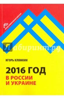 2016 год в России и Украине ролики агрессоры в украине