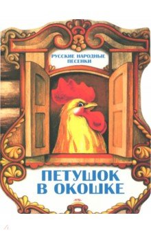 Петушок в окошке. Русские народные песенки
