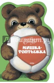 Мишка-Топтыжка игрушка пирамидка мишка топтыжка