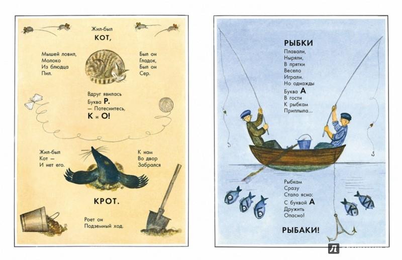 Иллюстрация 1 из 26 для Озорные буквы - Александр Шибаев   Лабиринт - книги. Источник: Лабиринт