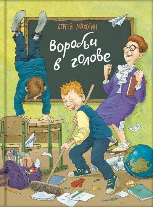 Иллюстрация 1 из 47 для Воробьи в голове - Сергей Махотин   Лабиринт - книги. Источник: Лабиринт