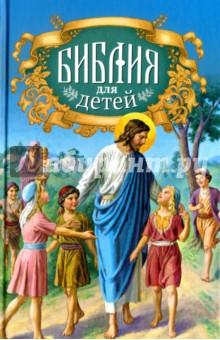 Купить Библия для детей. Священная история для детей в простых рассказах для чтения в школе и дома, Николин день, Религиозная литература для детей