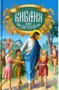 цена на Библия для детей. Священная история для детей в простых рассказах для чтения в школе и дома