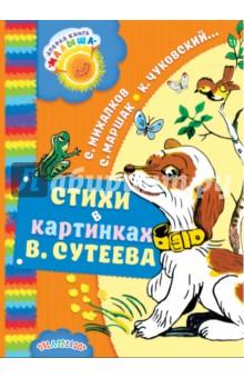 Стихи в картинках В. Сутеева книги издательство аст сказки для детей в рисунках в сутеева