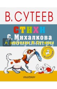 Стихи С. Михалкова в рисунках В. Сутеева книги издательство аст сказки для детей в рисунках в сутеева