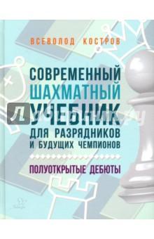 Купить Современный шахматный учебник для разрядников и будущих чемпионов. Полуоткрытые дебюты, Литера, Шахматная школа для детей