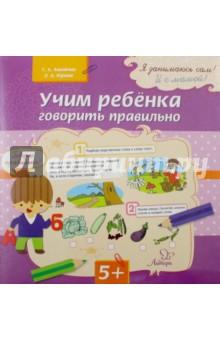 Учим ребенка говорить правильно ивлева и млодик и и др консультирование родителей в дет саду возраст особенности детей