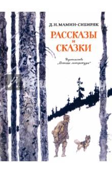 Купить Рассказы и сказки, Издательство Детская литература, Сказки отечественных писателей