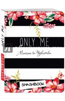 Смэшбук Only me (c наклейками), ISBN 9785699941353, Эксмо-Пресс , 978-5-6999-4135-3, 978-5-699-94135-3, 978-5-69-994135-3 - купить со скидкой